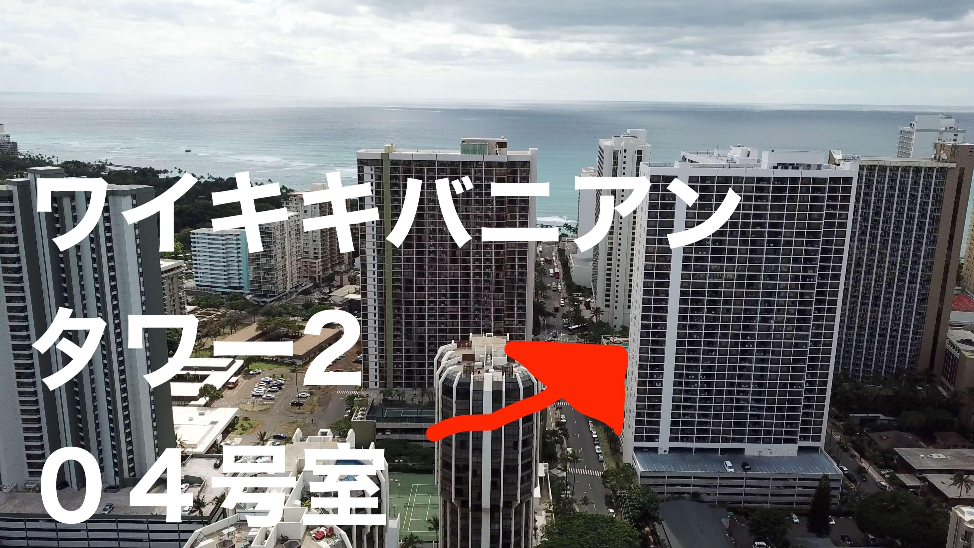 ハワイで大家:ワイキキバニアン タワー2 ドローンショット