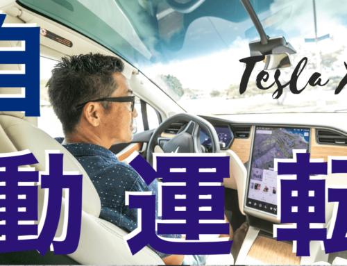 [ハワイEV生活]テスラXの自動運転でワイマナロまで運転した動画