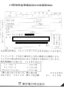 下の方に小さく印字されています。先月は41,412円売電しました。