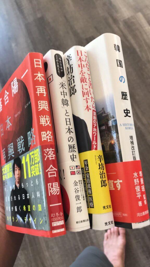 ハワイで大家:日本で買ってきた本 2018