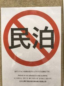 ハワイで大家:沖縄民泊OKマンション 現在はこんな張り紙が