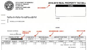ハワイで大家:ハワイ不動産の固定資産税納付書
