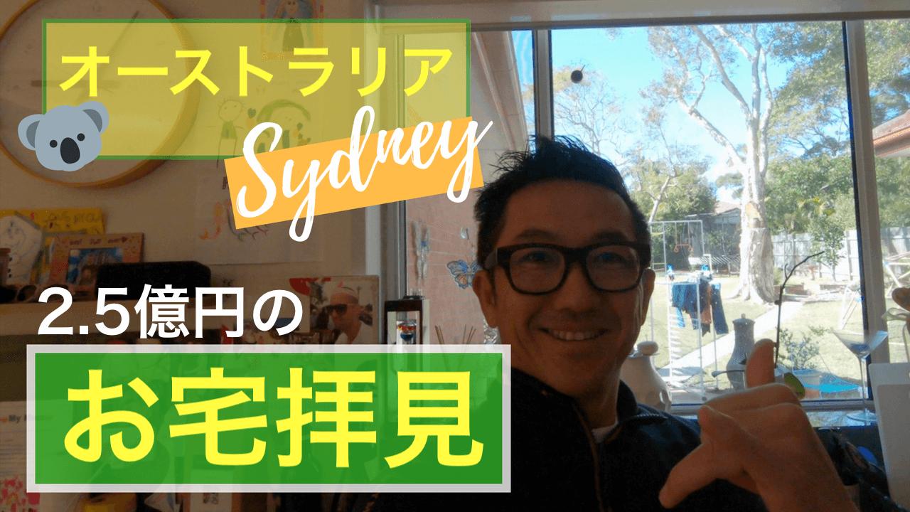【動画】シドニー戸建てのお宅拝見ビデオアップ。今週東京です。