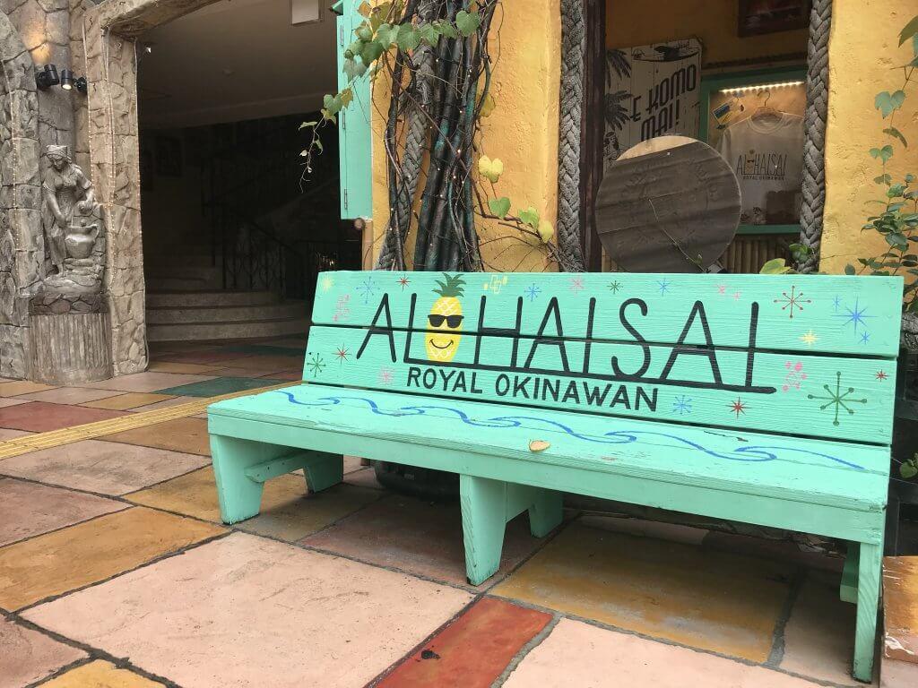 ハワイで大家:北谷のロイヤル・ハワイアンならぬロイヤルオキナワンのおもしろベンチ