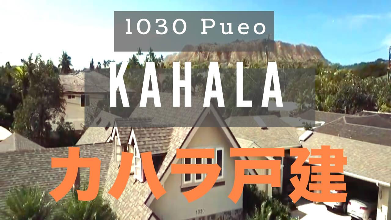 [ハワイ不動産]カハラ戸建契約成立! バックアップオファー継続募集中です