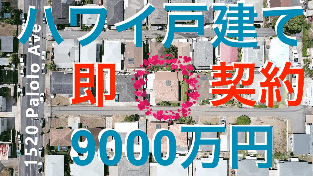 [ハワイ不動産]秒速で契約するハワイ戸建て9千万円はこんな家